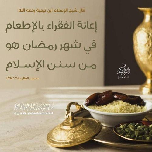 Pin By صفحة المسلم لنشر العلم النافع On How To Make It Islamic Quotes Quran Place Card Holders Card Holder