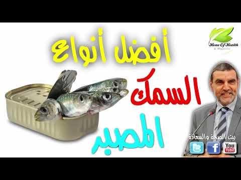 الدكتور محمد الفايد هذا هو أفضل أنواع السمك المصبر الذي أستهلكه أنا شخصيا Youtube Ube Fish Sports