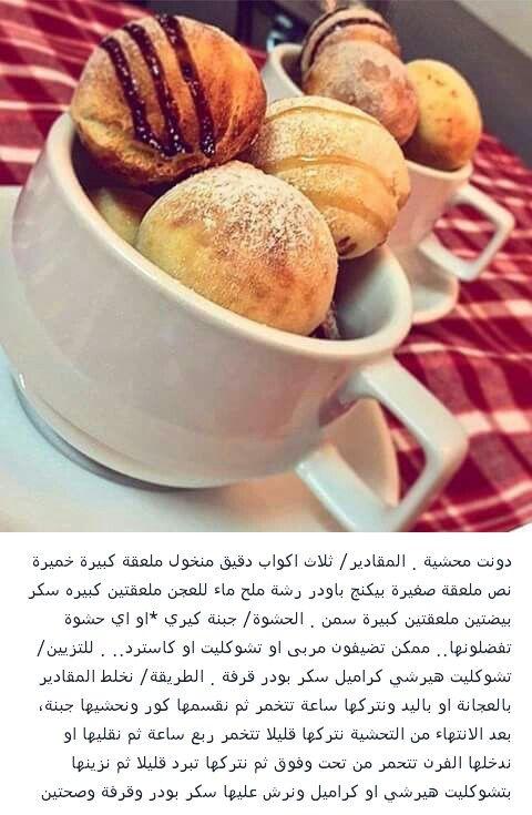 دونات محشية Food Arabic Food Cooking Recipes