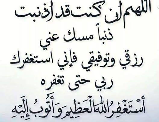 ادعية عظيمة مستجابة بالرزق والفرج والزواج Islamic Qoutes Qoutes Calligraphy