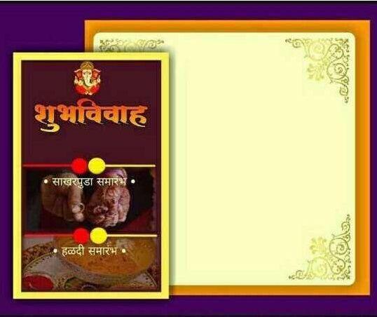 Wedding Invitation Card Marathi Background Hd In 2021 Wedding Invitation Card Design Invitation Card Design Wedding Invitation Cards