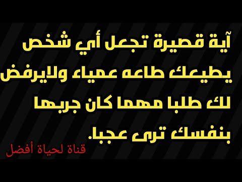 اية قصيرة من القرآن تجعل أي شخص يطيعك طاعه عمياء ولايرفض لك طلبا مهما كان جربها بنفسك ترى عجبا Youtube Islamic Quotes Islam Facts Islamic Phrases