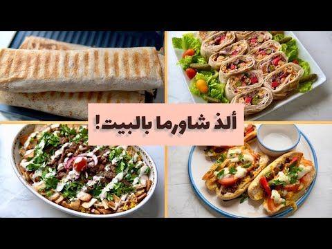 ألذ وصفة شاورما جربتها شاورما اللحم بطرق تقديم مختلفة Youtube Middle Eastern Recipes Cooking Recipes Cooking
