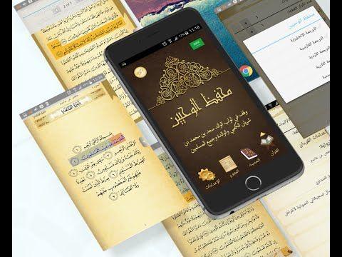 محفظ الوحيين يتيح لك إمكانية حفظ القرآن الكريم بالقراءات بالرسم العثماني والسنة النبوية والمتون بطريقة سهلة ك Samsung Galaxy Phone Galaxy Phone Samsung Galaxy