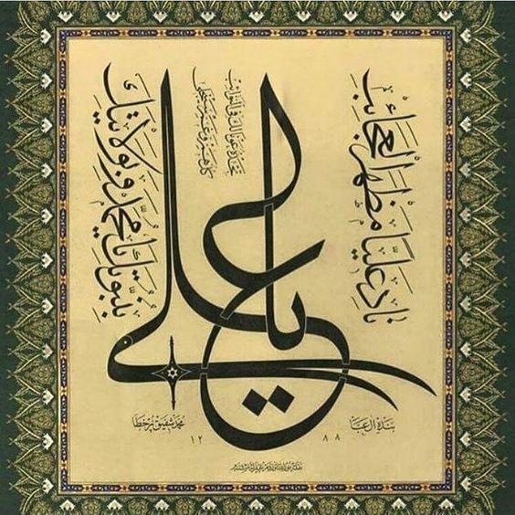 Pin By Ali Ghazvini On Hat Islamic Calligraphy Persian Calligraphy Calligraphy