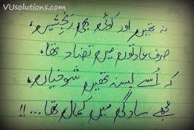 Image result for urdu poetry