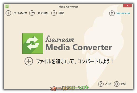 Icecream Media Converter 1.34   Icecream Media Converter--起動時の画面--オールフリーソフト