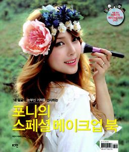 She is the one of Ulzzang that I know and I like to watch her video.So this some information about Pony. Her name is Park Hye Mi (Pony).