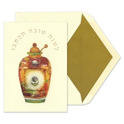 send rosh hashanah ecards
