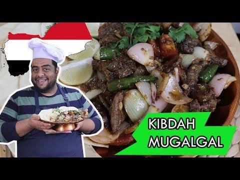 Resep Kibdah Mugalgal Khas Yaman Yemeni Kibdah Mugalgal Recipe How To Make Kibdah Mugalgal Youtube Resep Makanan Buah