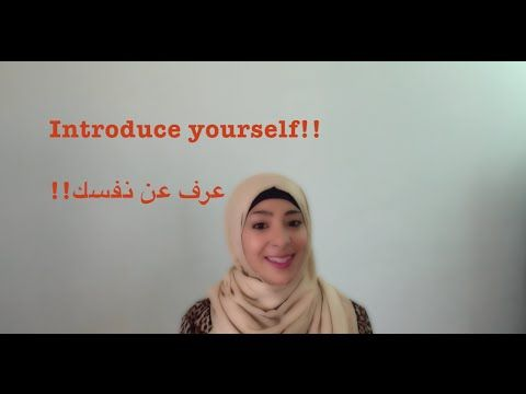Youtube How To Introduce Yourself English Course Arabic Quotes