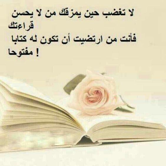 كلام جميل فيس بوك وصور بوستات فيس بوك جميلة Arabic Quotes