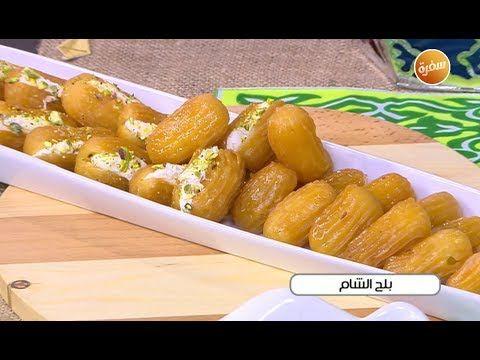 بلح الشام Egyptian Food Food Pretzel Bites