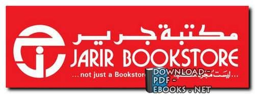 كتب مكتبة جرير Bookstore Sayings Books