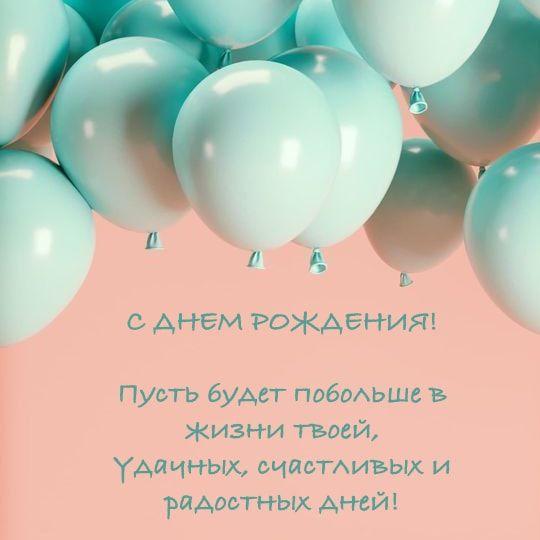 Otkrytki S Dnem Rozhdeniya Skachat Besplatno Ball Exercises Live Lokai Bracelet Lokai Bracelet