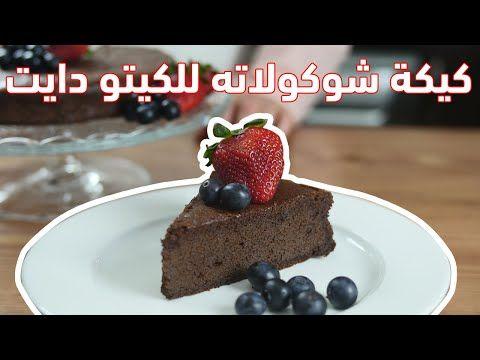 كيتو دايت كيكة الشوكولاته بدون طحين للكيتو دايت مع الشيف عبير منسي Youtube Desserts Food Brownie