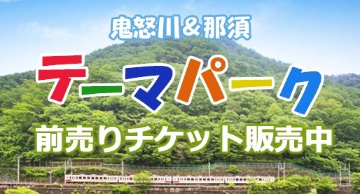 鬼怒川温泉 旅館 あさやホテル 公式サイト 旅館 旅行 露天風呂