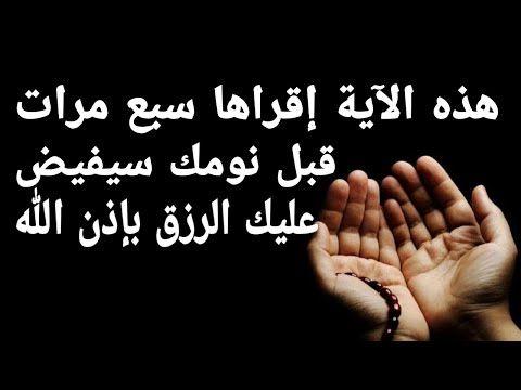 هذه الآية إقراها 7 مرات قبل النوم سيفيض عليك الرزق بإذن الله Youtube Quran Quotes Inspirational Islamic Inspirational Quotes Islamic Phrases