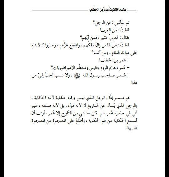 عندما التقيت عمر بن الخطاب Arabic Words Words Math