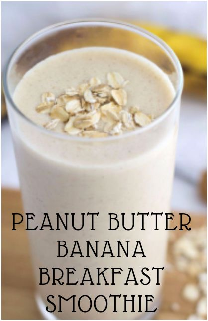 Need a quick morning meal on the go? This peanut butter banana breakfast smoothie is just the ticket. It's smooth, creamy and packed with protein, so it'll fill you up, unlike some other breakfast drinks #delicious #smoothie #healthy