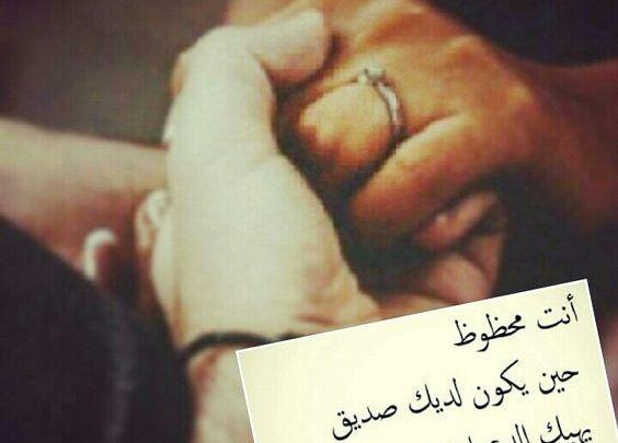شعر عن الصديق الغالي أكثر من 40 بيت شعر عن الصداقة Engagement Rings Wedding Rings Engagement