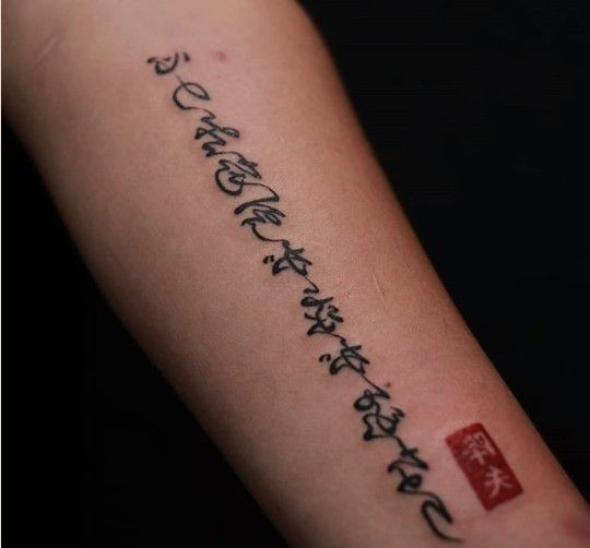 60 Japanese Kanji Tattoo And Symbols Word Tattoos On Arm Writing Tattoos Word Tattoos