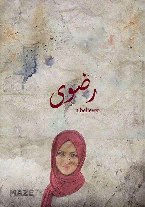 Mego رضوي اسماء بنات اسامي رمزيات تصاميم روعه كشخه رمزيات تصاميم روعه عرب اسامينا شباب عربي خطوط Artwork Female Sketch Girl Names