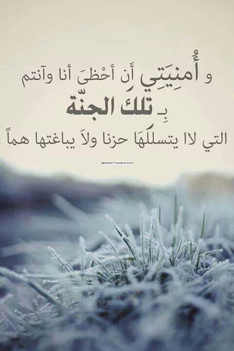 يا رب ارزقنا الجنة من دون حساب ولا سابقة عذاب Islamic Pictures Islamic Images Arabic Quotes
