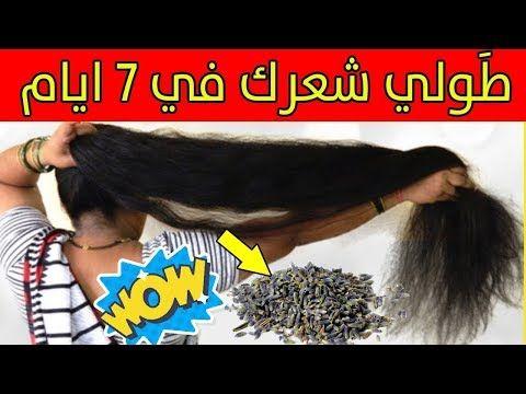 هذة الحبوب سر في تطويل الشعر في 7 ايام دون توقف و بجنون سينمو شعرك بسرعة