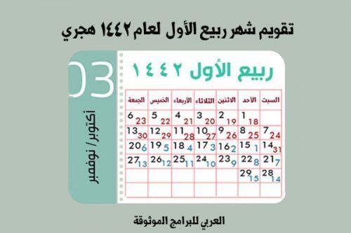 تحميل التقويم الهجري 1442 والميلادي 2020 تقويم 1442 هجري وميلادي تقويم 1442 المدمج Calendar Hijri Calendar Periodic Table