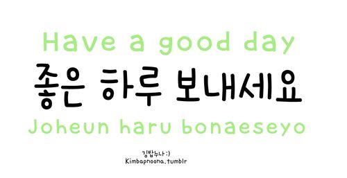jo-eun ha-ru bo-nae-se-yo Have a good day!
