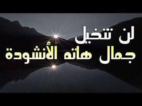 أروع أنشودة حزينة سمعتها في حياتي أناشيد إسلامية 2019 Youtube Islam Lockscreen