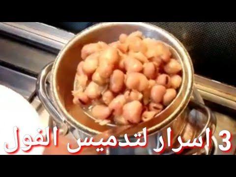 اسرار تدميس الفول زى المحلات زبدة ولونه كهرمان من مطبخ حلا Youtube Cooking Recipes Food Cooking