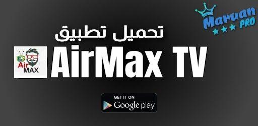 تحميل تطبيق Airmax Tv كود تفعيل 2020 مرحبا بمتتبعي وزوار مدونتامدونةمروان برواليوم سنتحدث حول موضوعتحميل تطبيق Airmax Tv كود تفعيل 2020 Einrichten Und Wohnen