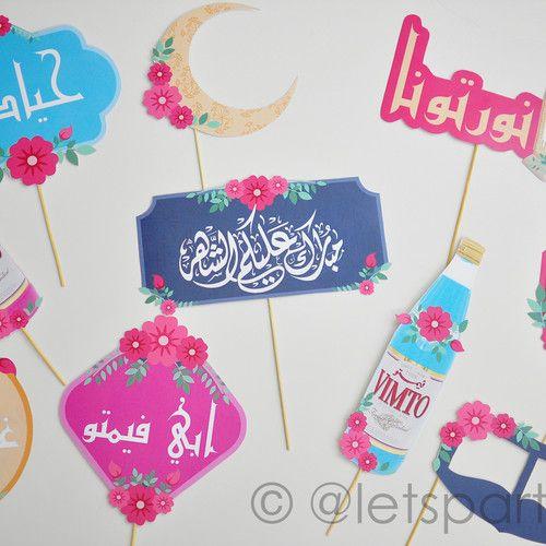 Pin By Sura Salman On Ramadan Decoration Ramadan Crafts Ramadan Decorations Printables Diy Valentines Gifts