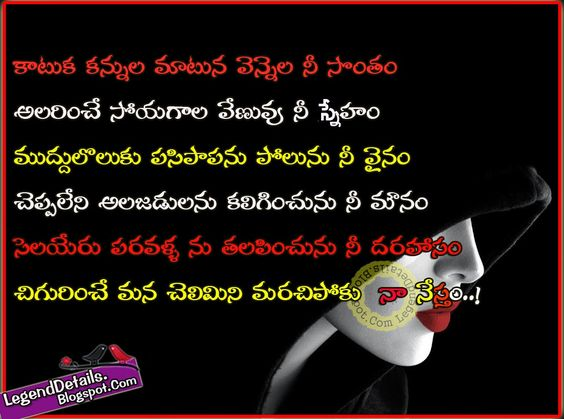 Legendary Quotes : Telugu Quotes   English Quotes   Hindi Quotes: Beautiful Telugu Love Friendship Messages for Her