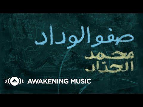 Mohammed Al Haddad Safw Al Widad Official Lyrics Video محمد الحداد صفو الوداد Youtube Lyrics Neon Signs Music