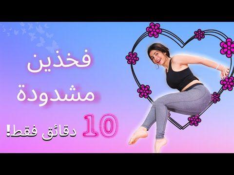 فخذين مشدودة في 10 دقايق فقط حرق دهون تمارين منزلية Tone Thighs Workout Youtube Bes 10 Things