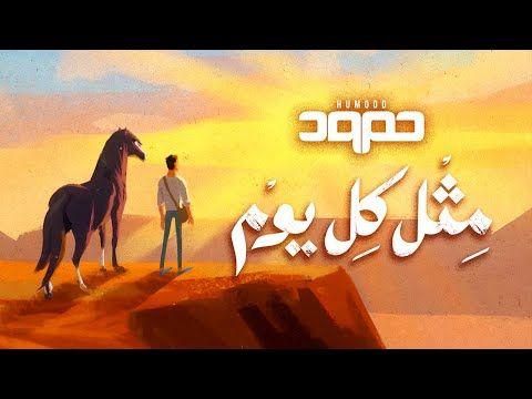 Humood Methel Kel Youm حمود الخضر مثل كل يوم Youtube Kids Tv Poster Songs