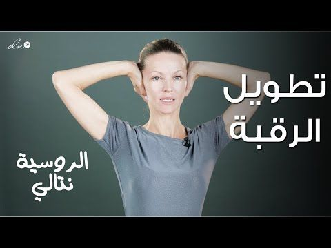 تمارين تطويل الرقبة التي ينتظرها الكثيرون الخبيرة نتالي Facefitness Youtube Exercise Health Healthy Women