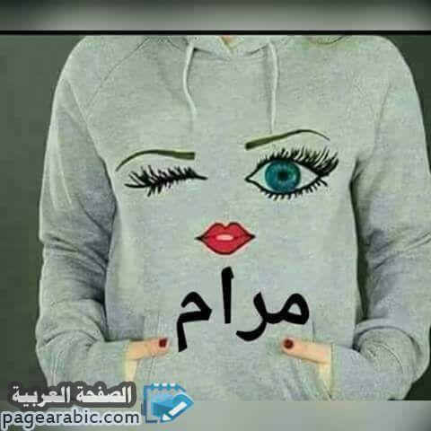معنى اسم مرام Maram بالعربي والإنجليزي الصفحة العربية Graphic Sweatshirt Sweatshirts Graphic