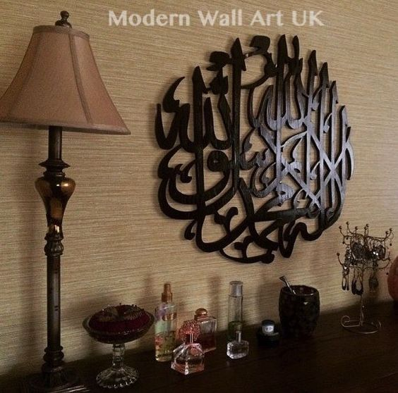First Kalimah Wall Art II Wood via Modern Wall Art UK. Click on the image to see more!