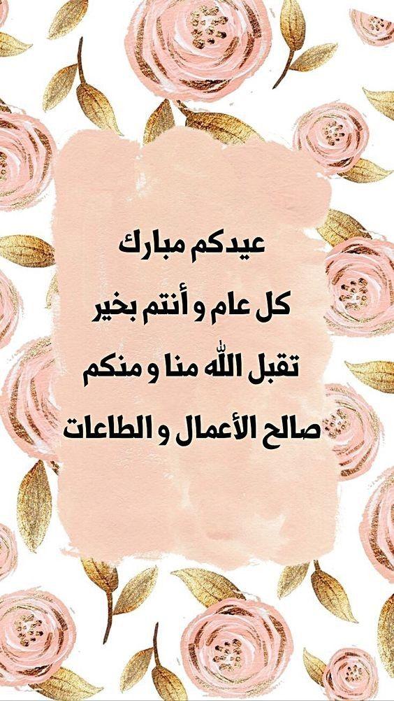 Pin De صورة و كلمة Em عيد الفطر عيد الأضحى Eid Mubark Frases