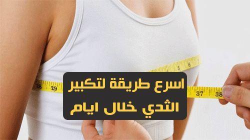 اسرع طريقة لتكبير الثدي خلال ايام السبب الرئيسي وراء تناول النساء للوجبات الغذائية وممارسة التمارين الرياضية هو تحقيق مظهر Graphic Tank Graphic Tank Top Women
