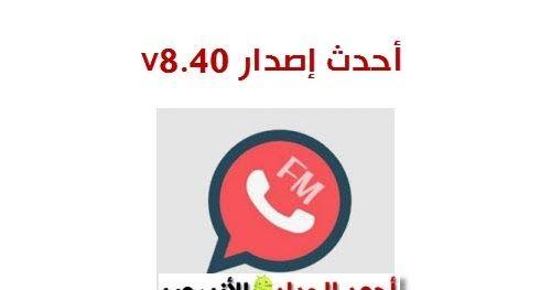 تنزيل واتساب فؤاد الاحدث V8 40 تحديث يومي نبذة عن واتساب فؤاد2020 Fouad Whatsapp يعتبر واتساب فؤاد Fouad Whatsapp م Retail Logos Company Logo Lululemon Logo