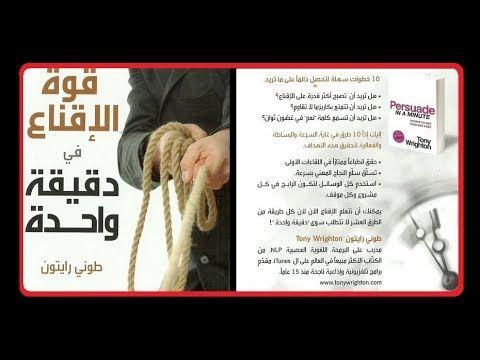 ملخص كتاب قوة الإقناع فى دقيقة واحدة لــ طونى رايتون 10خطوات سهلة Egypt Persuade