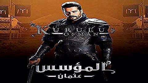 قيامة عثمان الحلقة السادسة