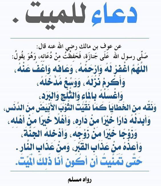 دعاء للميت Islamic Phrases Islamic Love Quotes Islamic Inspirational Quotes
