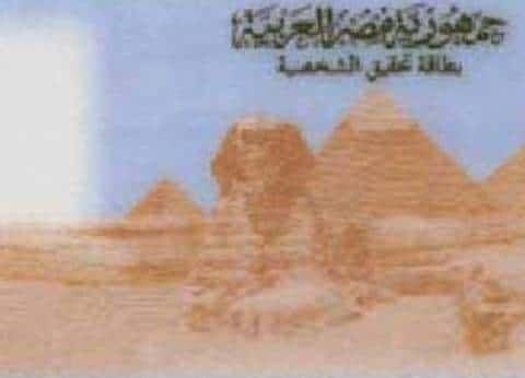 خطوات استخراج أو تجديد بطاقة الرقم القومي من المنزل عبر الموقع الرسمي الإلكتروني لبوابة الحكومة المصرية Egypt Map World
