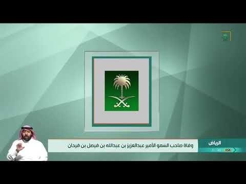 الأمير عبدالعزيز بن عبدالله بن فيصل بن فرحان آل سعود